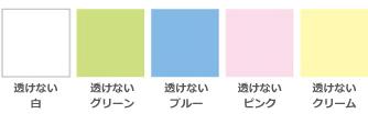 封筒の色見本