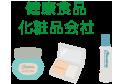 健康食品・化粧品会社